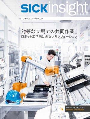 SICKinsight – Robotics