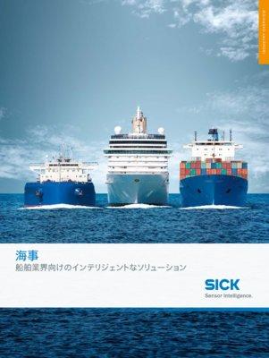 海事 船舶業界向けのインテリジェントなソリューション
