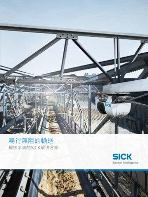 暢行無阻的輸送 輸送系統的SICK解決方案