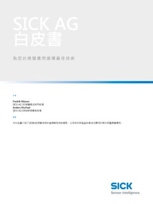 SICK AG 白皮書 為您的視覺應用選擇最佳技術